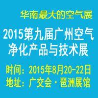 第九届中国广州国际空气净化产品与技术展览会