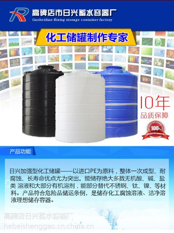 供应北京昌平PE水箱/化工储罐/桶 厂家直销
