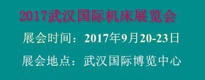 2017武汉国际机床展览会