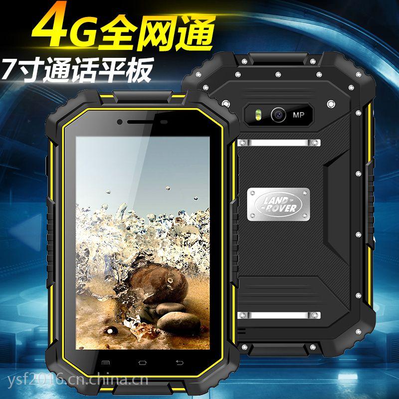 优尚丰M16 IP67等级三防平板电脑 七寸双卡4G全网通通话平板电脑NFC北斗GPS