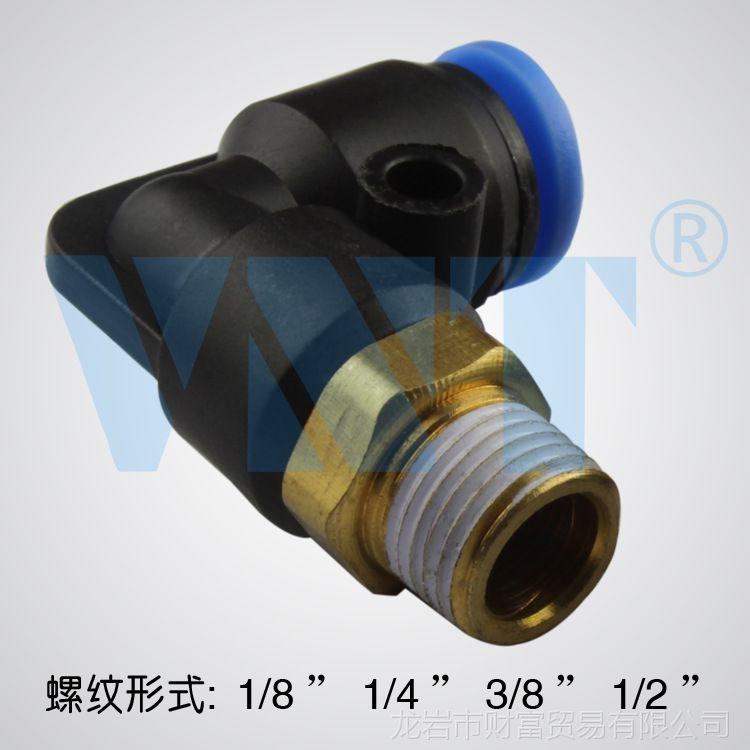 【l型外螺纹铜制接口 快速气动元件配件 气动快速接头