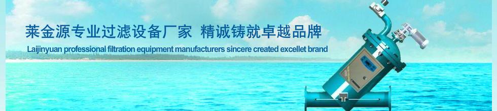 北京莱金源水处理技术有限公司