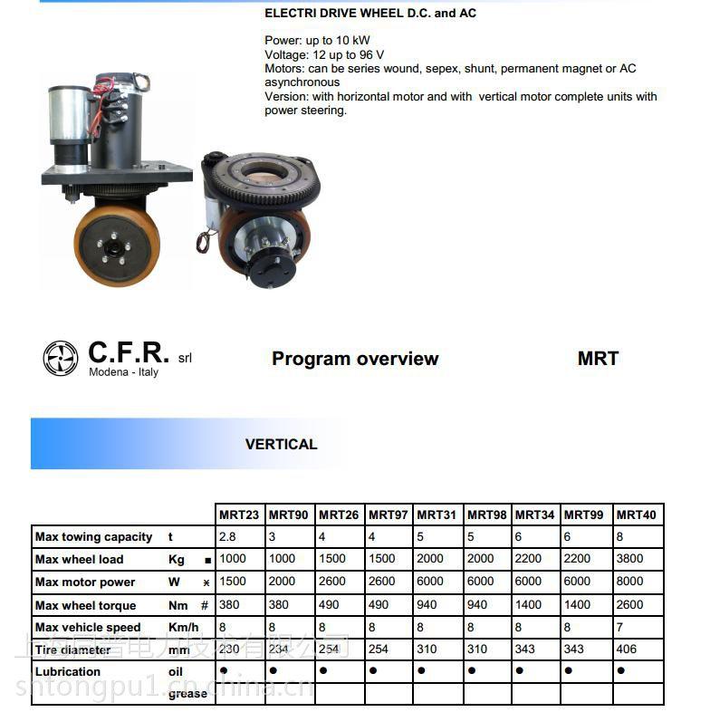 新松agv舵机-意大利CFR舵轮 agv驱动轮行走方案 MRT36