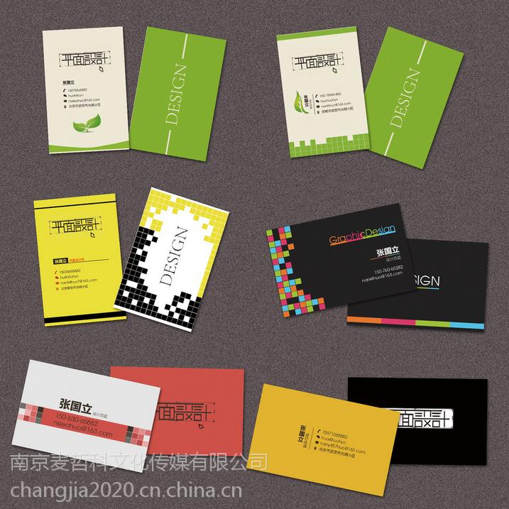 南京名片设计、会员卡设计、PVC卡设计
