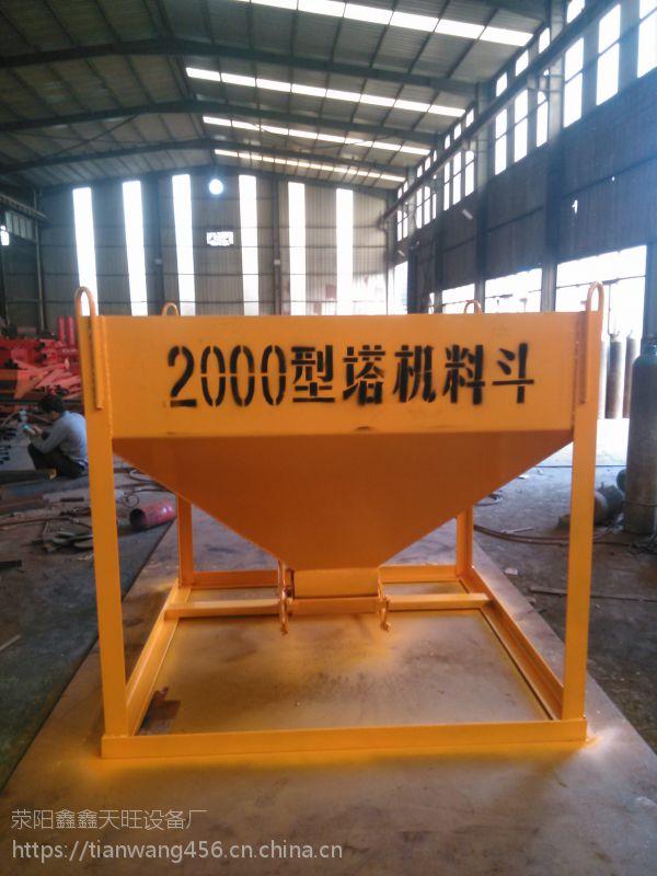 江苏太仓天旺0.6-1.5立方施工沙灰浇筑方形料斗操作更可靠