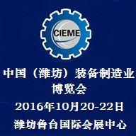 中国(潍坊)国际装备制造业博览会