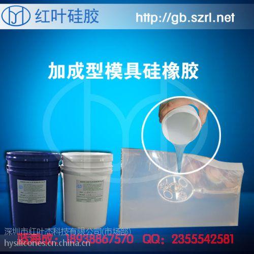 环保模具硅胶/AB胶模具硅胶液体硅胶