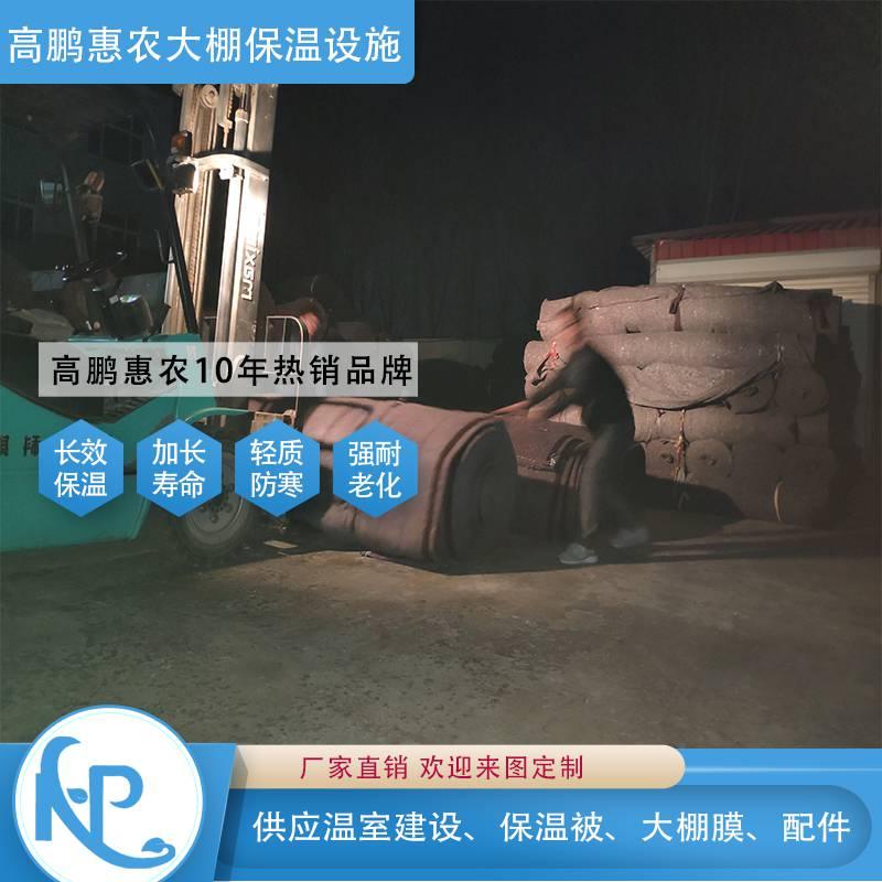 六盘水温室大棚保温棉被生产