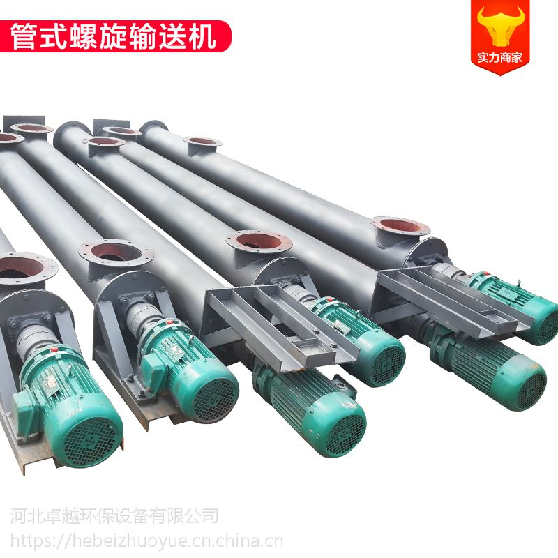 供应管式螺旋输送机输送设备河北卓越环保0317-8092588