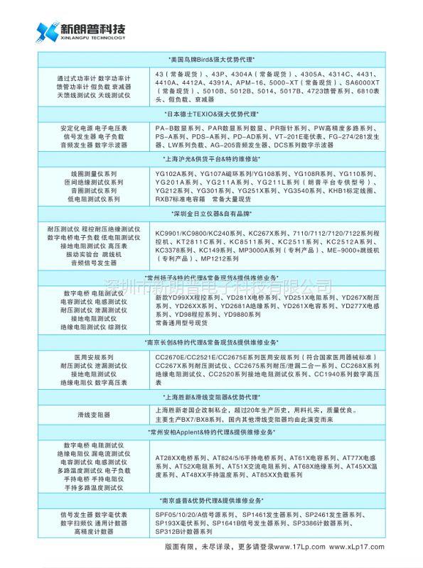 上海沪光YG205-6型2通道3输出端绕组匝间绝缘冲击电压测试仪
