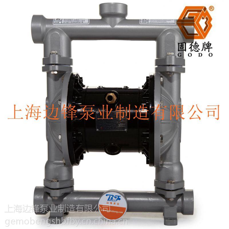 【供应固德气动隔膜泵 铝合金材质qby3-32型号】图片图片