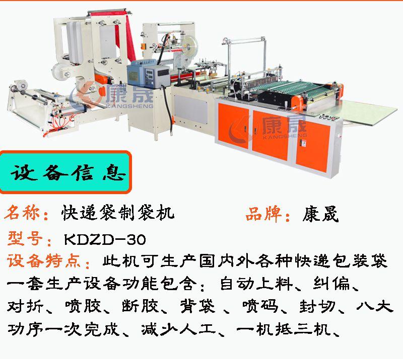 专业生产快递袋制袋机 淘宝快递袋制袋机生产厂家 塑料袋机械