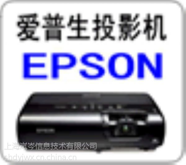 上海EPSON投影机维修公司,爱普生投影仪维修站地址