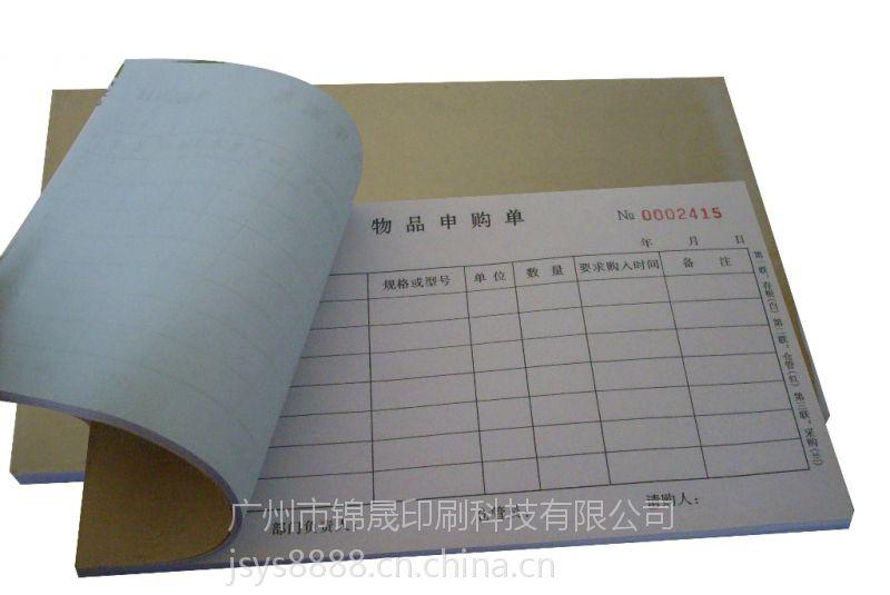 广州领料单印刷 出货单设计 入库单制作 优惠低价,质量好!