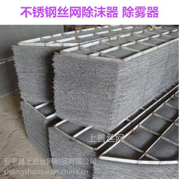 油气分离除沫丝网除雾器 不锈钢 圆形方形 异形定做 安平上善