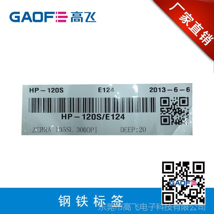 供应 钢铁标签标牌印刷 铝标牌 钢筋标牌 金属标牌