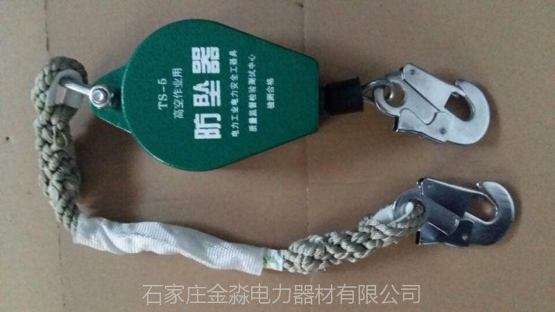 北京TS-10米 速差自控器厂家 石家庄金淼电力生产