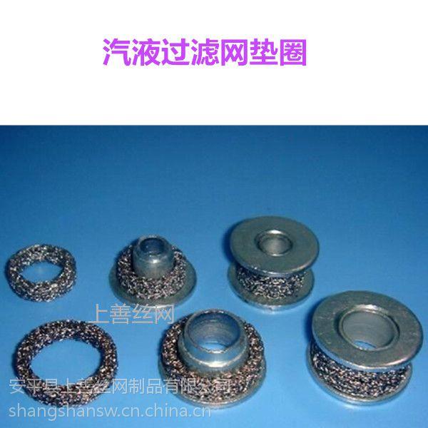 安平县上善不锈钢过滤网过滤装置厂家特卖