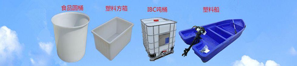 天津远大塑胶容器厂