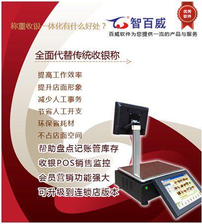 【供应株洲市超市系统百货商场管理软件】湖南