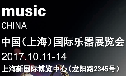 2017中国(上海)国际乐器展览会
