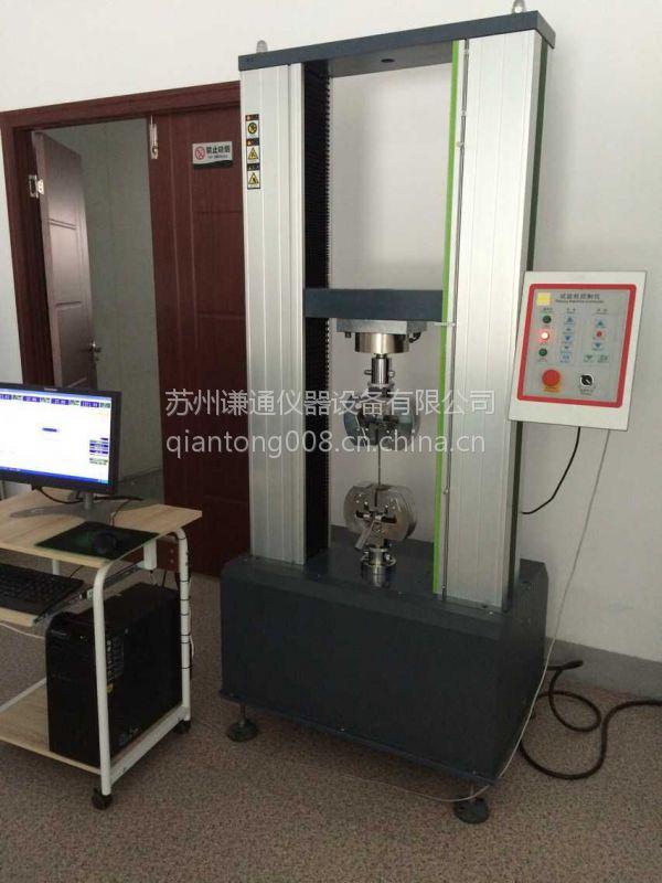 南通铜材拉力试验机QT-6120A,抗拉强度、延伸率测试机,