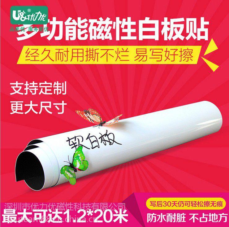 深圳厂家白板优力优磁性办公会议白板直销供应2016热销磁性软白板