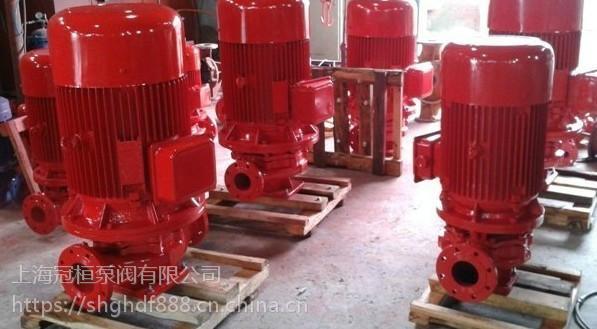 消火栓泵XBD9.5/48.1-150L 消防泵厂家品质保证无泄漏不锈钢轴叶轮.