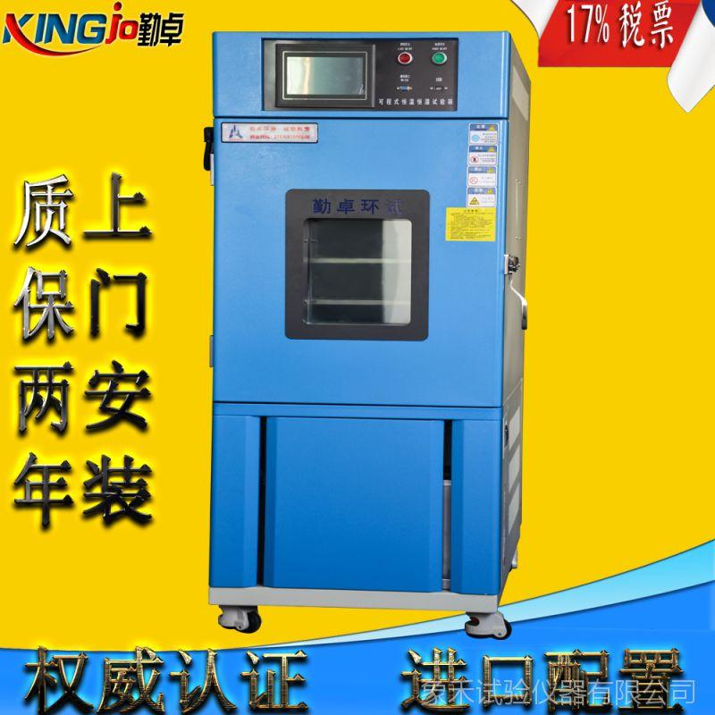 新款小型立式高低温试验箱精密型高低温循环箱直销全国