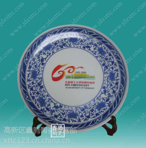 供应20cm纪念瓷盘 logo瓷盘定制 鑫腾陶瓷