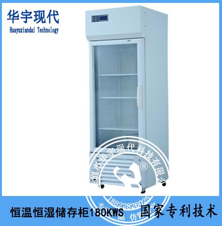光学仪器恒温恒湿存储柜