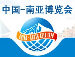2016第4届中国—南亚博览会暨第24届中国昆明进出口商品交易会(南博会)