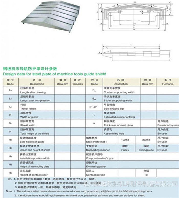 滄州旭曦定做數控機床25導軌耐腐蝕伸縮式鋼板防護罩|新聞動態-滄州利來娛樂AG旗艦廳製造有限公司
