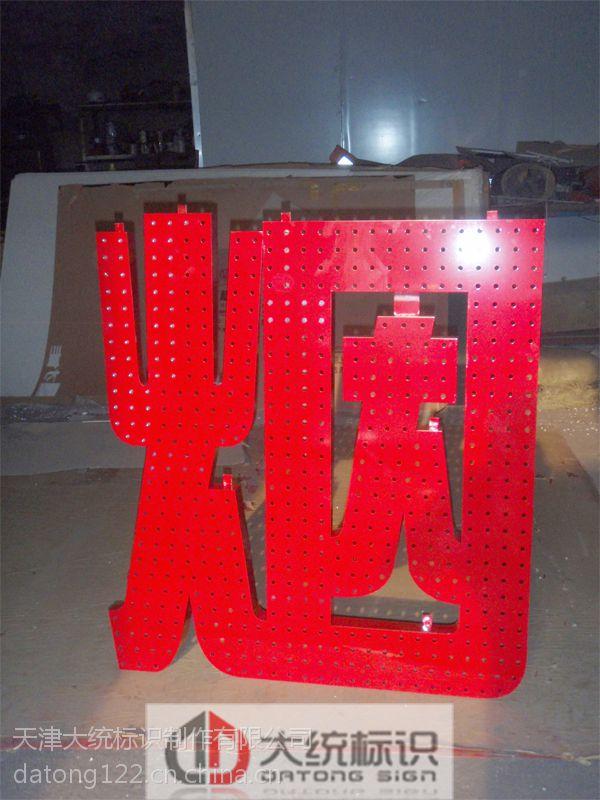 供应塘沽LED不锈钢外露发光字生产