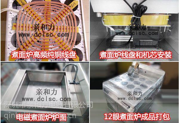 淮安亲和力煮面电磁炉厂家安全节能