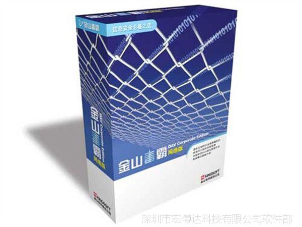 中国著名的反病毒软件 病毒防火墙实时监控