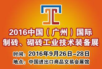 2016年中国(广州)国际制砖、砌块工业技术装备展