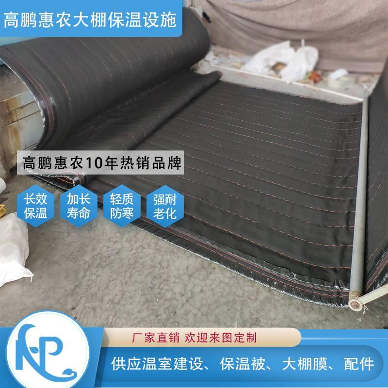 运城蔬菜大棚保温棉被品质质量