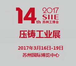 2017第十四届苏州国际工业博览会暨第九届苏州国际压铸工业展