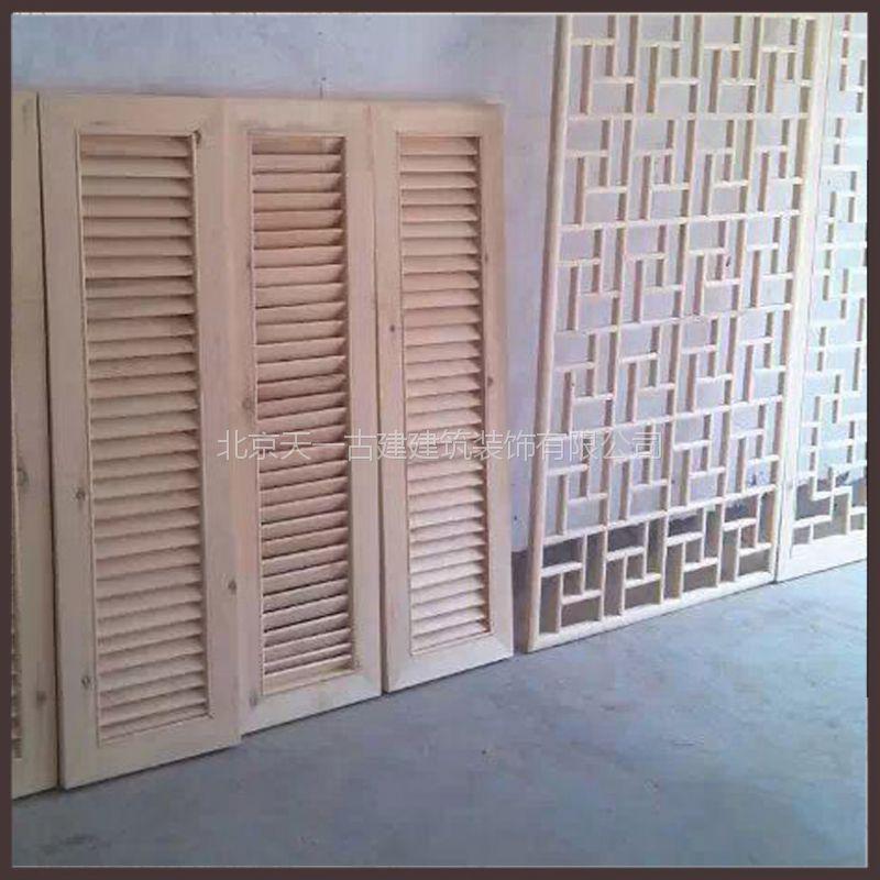 厂家定制防尘、防风实木百叶窗 中式花格窗