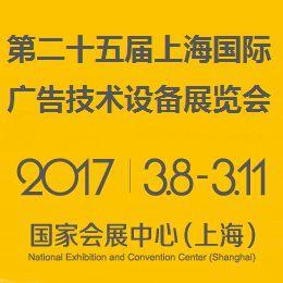 2017第二十五届上海国际广告技术设备展览会(上海广告展)
