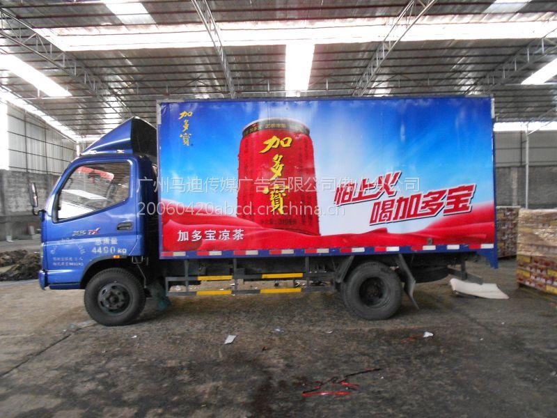 广东户外广告。依维柯喷绘广告,刻字,喷漆