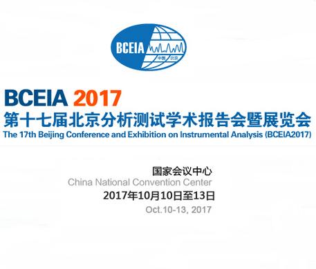 2017第十七届北京分析测试学术报告会暨展览会(BCEIA 2017)