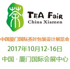2017中国厦门国际茶叶包装设计展览会