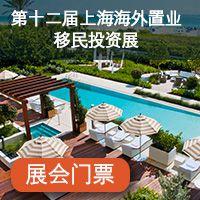 2016 卓越 第十二届上海海外置业移民投资展