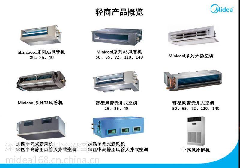 深圳美的中央空调一拖一风管机,美的风管机报价