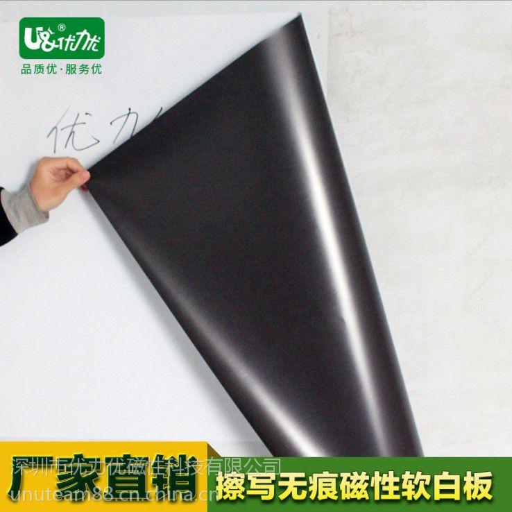 优力优定制白板批发优质白板画板儿童写字板供应磁性板
