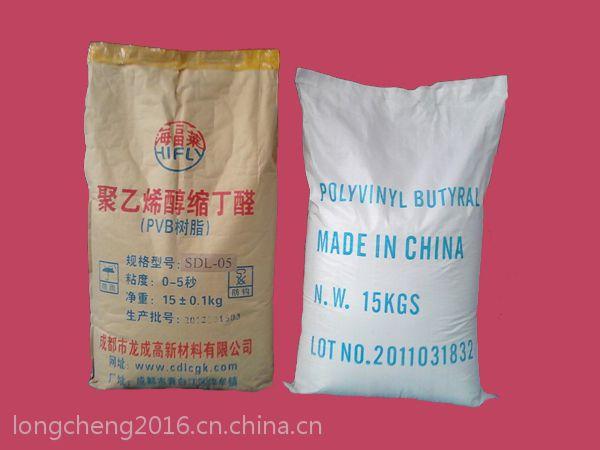 厂家直销 环保全水性PVB树脂(免费提供样品,包邮)