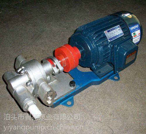 厂家供应YCB不锈钢圆弧齿轮泵到泊头市翼扬泵业来买