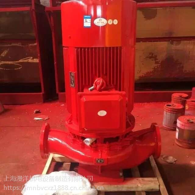 上海漫洋牌XBD3.2/44.4-150L-160-22KW消防泵喷淋泵消火栓泵恒压切线泵